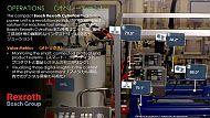 工場でのオペレーションに利用するボッシュの事例