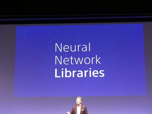 2017年6月、「Neural Network Libraries」をオープンソース化