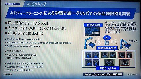 安川電機のAIピッキングの概要