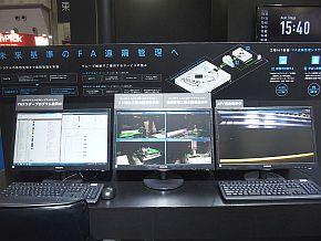 遠隔管理システムパッケージの展示コーナー
