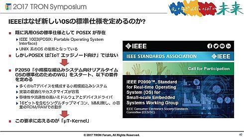 IEEEが「μT-Kernel 2.0」を標準に採用した理由