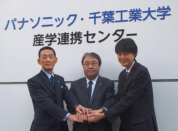 左から、千葉工業大学 理事長の瀬戸熊修氏、パナソニック アプライアンス社の渕上英巳氏、fuRoの古田貴之氏