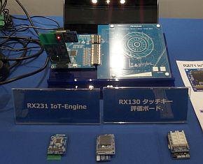 ルネサスの「IoT-Engine」の展示