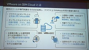 「VMware on IBM Cloud」の概要