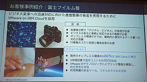 富士フイルムの採用事例