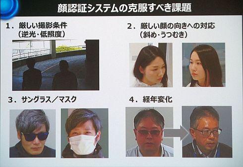 顔認証システムの克服すべき課題