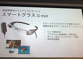 Atosが開発中の「スマートグラスG-eye」