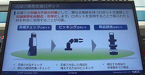 店舗の業務支援ロボットシステムの概要