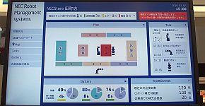 店舗の業務支援ロボットシステムの管理画面