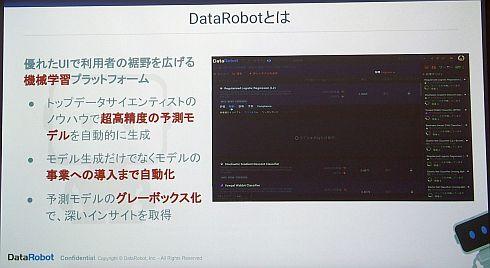 機械学習自動化プラットフォームである「DatRobot」の概要