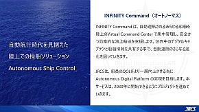 「INFINITY Command」の概要
