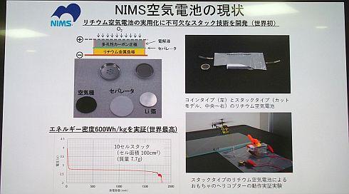 NIMSによるリチウム空気電池の開発成果