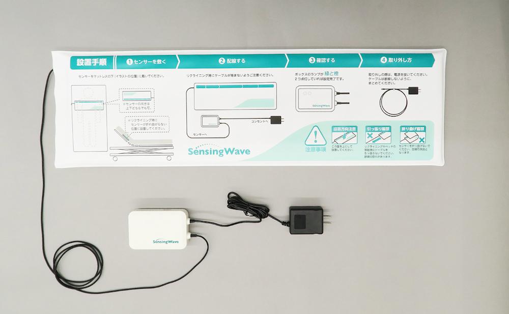 シート型生体センサーで睡眠状態を即時解析、介護見守りサービス