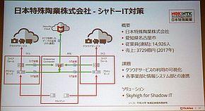 日本特殊陶業のシャドーIT対策