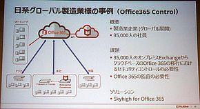 日系グローバル製造業の「Office 365」のコントロール