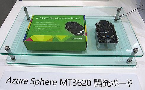 「MT3620」の開発ボード
