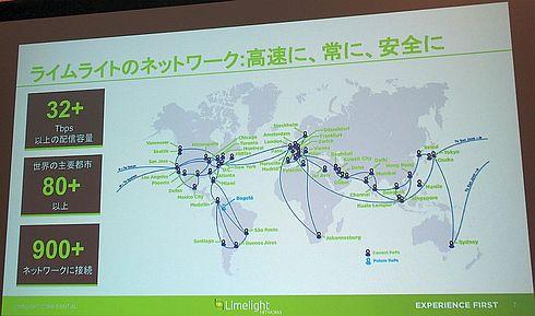 ライムライト・ネットワークスのCDN網