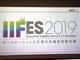 「SCF/計測展」が2019年から模様替え、新名称は「アイアイフェス」へ