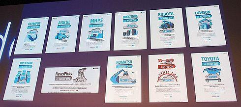 日本企業に多数採用されている「Azure」
