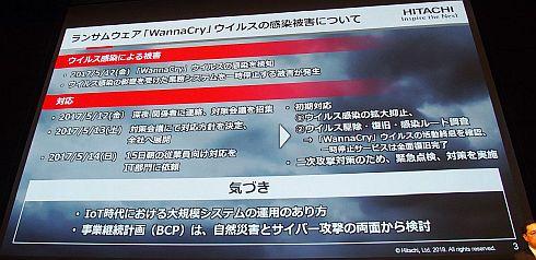 日立製作所におけるWannaCryの被害と対策