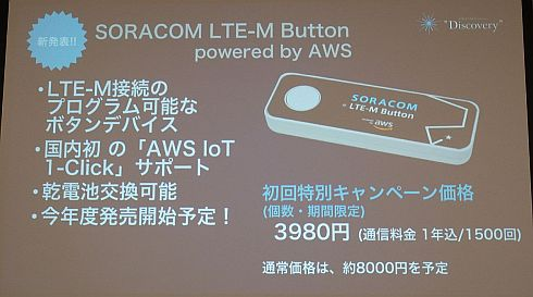 「SORACOM LTE-M Button powered by AWS」の概要