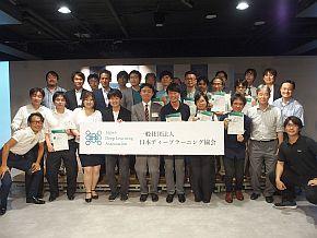 受賞者とJDLA理事による記念撮影