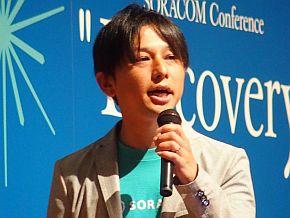 ソラコムの安川健太氏