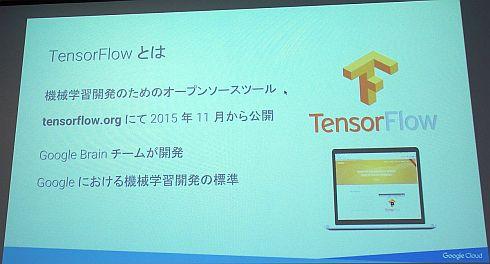 「TensorFlow」の概要