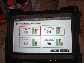 「SMARTPILOTシリーズ」向けタブレット端末の画面