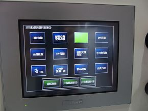 タッチパネルでの作業情報入力