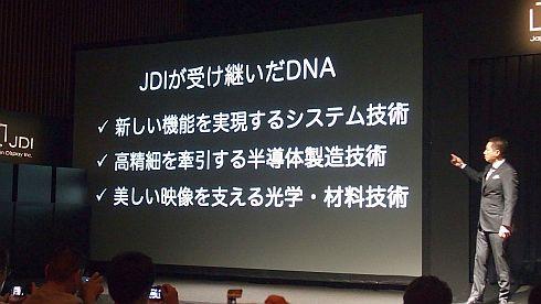 JDIのDNA