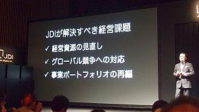 JDIの解決すべき経営課題