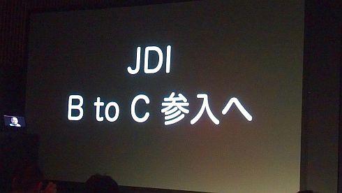 JDIはB2Cビジネスに参入する