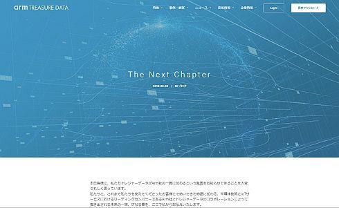 トレジャーデータ ブログのエントリ「The Next Chapter」