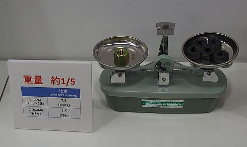 金属ナットとKBチップから製造したナットの重量比較イメージ