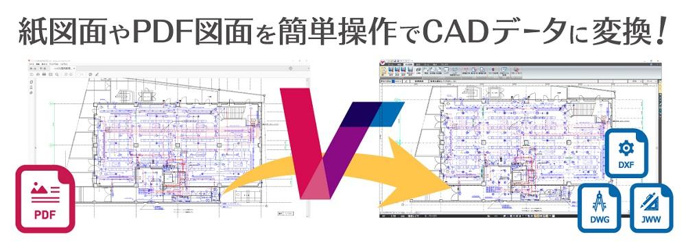 pdf 図面 cad データ 変換 ツール