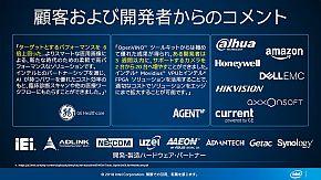 「OpenVINOツールキット」の採用企業やパートナー企業