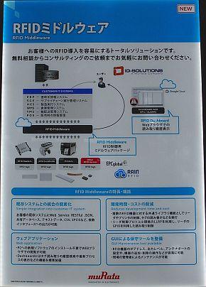 「RFIDミドルウェア」の概要