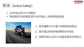 二輪車の安全技術開発の知能化