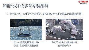 無人小型電動観測艇、産業用ロボットのプログラムレス化