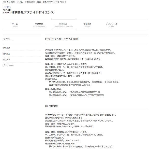 アプライドサイエンスのWebサイトの開発製品ページ