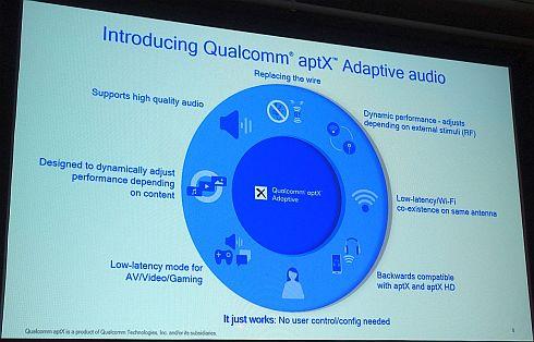 「aptX Adaptive」の特徴