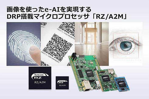 「DRP」を採用した「RZ/A2M」のイメージ