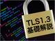 組み込み技術者向けTLS1.3基礎解説(後編):IoTでTLS1.3を活用すべき3つの理由
