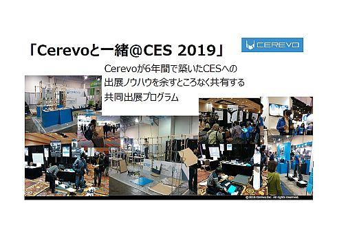 「Cerevoと一緒@CES 2019」ではCerevoのCES出展に関するノウハウを余すところなく共有できる