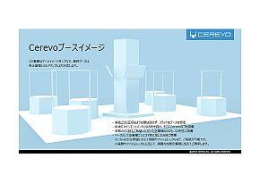 Cerevoのブースイメージ