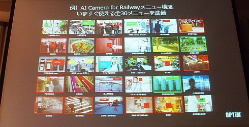 鉄道業種向けの「AI Camera for Railway」
