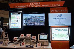 5Gの超多数接続を低遅延で実現する「STABLE」