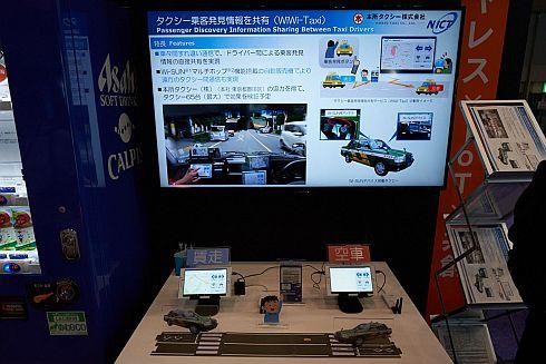 タクシー乗客発見情報を共有するWiWi-Taxiの展示