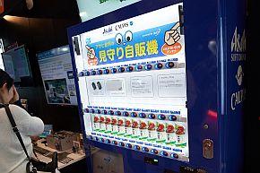Wi-SUNを使用した見守り自販機の実証実験